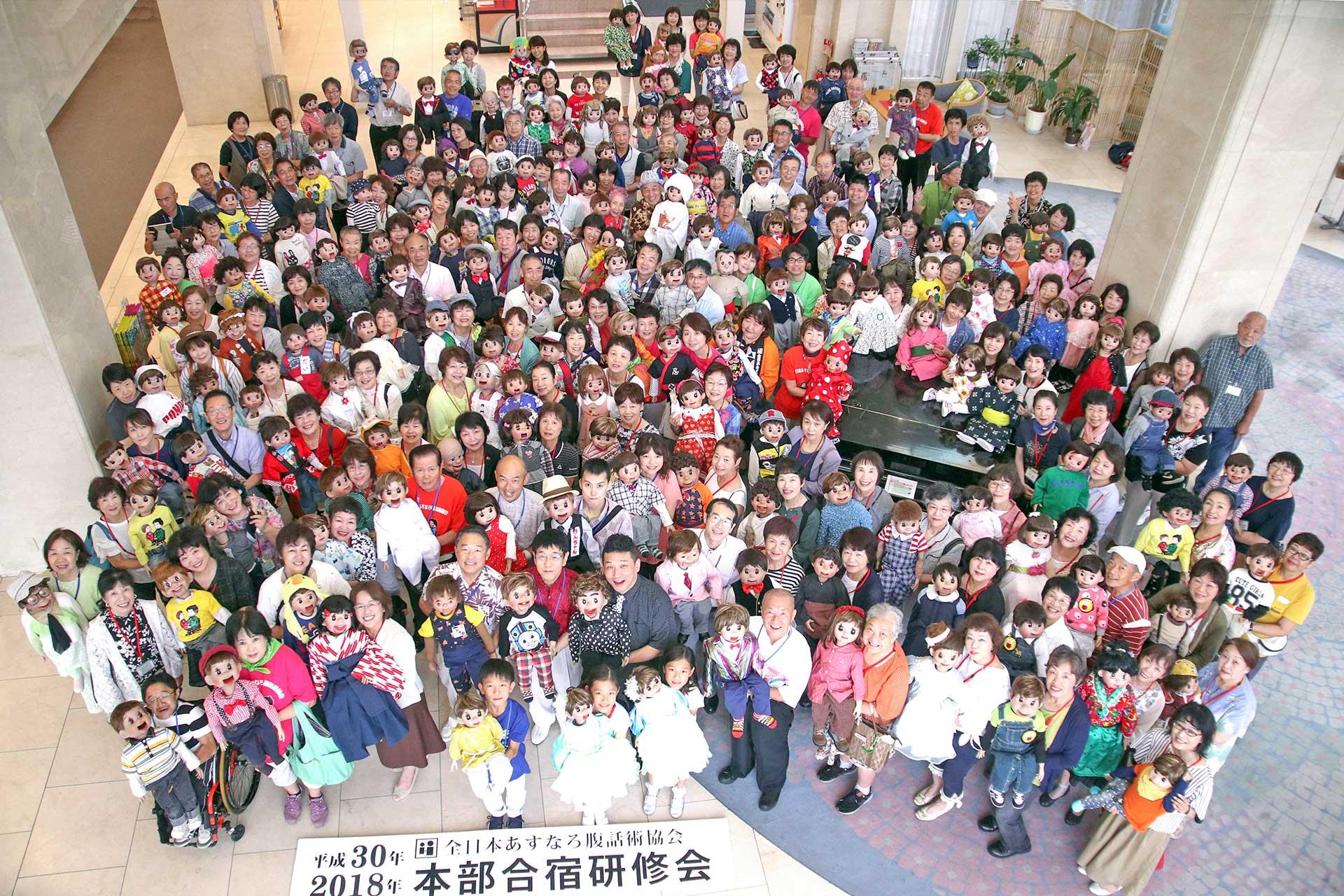 あすなろ腹話術 集合写真 全日本あすなろ腹話術協会・あすなろ腹話術人形-腹話術教室・腹話術講習会